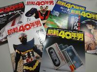 昭和40年男って雑誌を知ってますか? - \未来リノベーション始動/ アクティブ・バブル・シニアは行動的に、そして次世代の人材育成を!!