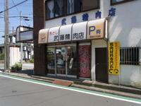 武藤精肉店の馬さし@自宅 - 食いたいときに、食いたいもんを、食いたいだけ!