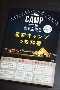 単行本『 星空キャンプの教科書 』 写真提供 - 遥かなる月光の旅