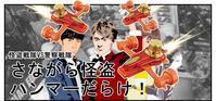 【漫画で雑記】さながら怪盗!ハンマーダイヤルファイターを3つ回収せよ! - BOB EXPO