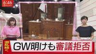 いつもの民進党117 - 風に吹かれてすっ飛んで ノノ(ノ`Д´)ノ ネタ帳