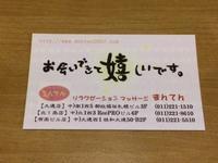 ☆ご紹介カード☆ - リラクゼーション マッサージ まんてん