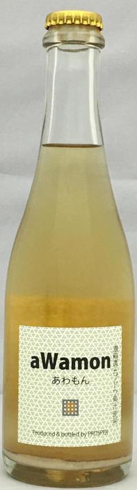発泡性にごりワイン「あわもん」販売します! - 由布院ワイナリー 公式ブログ~ワインフィールド