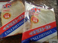 イギリストーストで朝ごはん - 料理研究家ブログ行長万里  日本全国 美味しい話