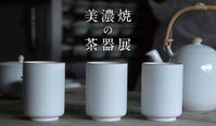 5/3(木・祝)-5/27(日)美濃焼の茶器展 - THE GIFTS SHOP / ザ・ギフツショップ