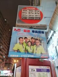 尖東のクリスマスイルミネーション2017 Part1 - 香港貧乏旅日記 時々レスリー・チャン
