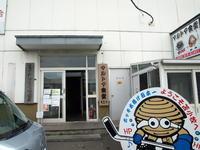 マルトマ食堂その86(超豚肩ロース丼 ホッキ入り) - 苫小牧ブログ