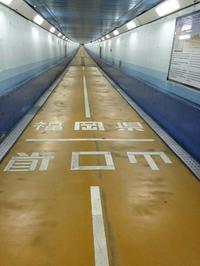 関門人道トンネル アクセス - 牛のブログ