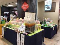 催事:高島屋京都店 ~5月1日まで - はんなりかふぇ・京の飴工房 「憩和井(iwai)奈良店」
