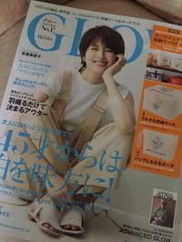 GLOW 6月号 - Sugri Official Blog
