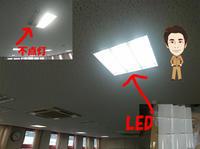 照明器具の取替 - 西村電気商会|東近江市|元気に電気!