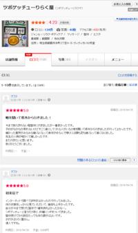 感謝(^^)満点口コミ新たに2件いただきました☆ - 整体 ツボゲッチューりらく屋(朝霞)