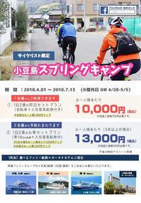 小豆島 スプリングキャンプ☆ - ショップイベントの案内 シルベストサイクル
