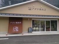兵庫県丹波市 アダチ精肉店様日よけ幕の製作 - のれん・旗の製作 | 福岡博多の旗屋㈱ハカタフラッグ