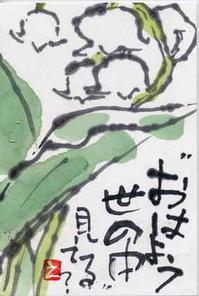 参観日 - 日々是絵手紙