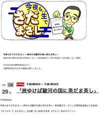 今夜も生さだ・NHK静岡放送局より5/28深夜 - アトリエMアーキテクツの建築日記