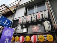『大国ホルモン大須賀店』良い酒場には良い出合い有り!!(広島大須賀町) - タカシの流浪記