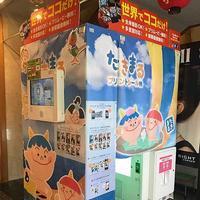 「たきまる君」プリントシール機が誕生! - 登別温泉 第一滝本館 たきもとブログ