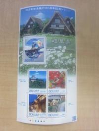 切手の買取なら大吉高松店(香川県高松市) - 大吉高松店-店長ブログ