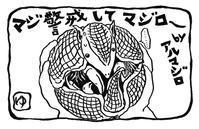 気になる生物⑦《アルマジロの気持ち》 - 絵本作家 井川ゆり子 と その夫の日々