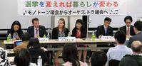 国際シンポ「選挙を変えれば暮らしが変わる」序 - FEM-NEWS