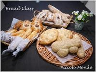 今月のBread Class♪ - Romy's Mondo ~イタリア料理教室「Piccolo Mondo」主宰者Romyの世界~