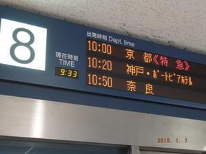 2018年1月7日 キタサンブラック引退式in京都競馬場 - 孤独中高年アスペルガーの人生奮闘記