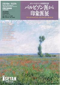 バルビゾン派から印象派展 - Art Museum Flyer Collection
