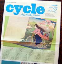 フリーペーパー「CYCLE 2018 春号」~♪ - ベロエキップ便り <江東区清澄白河の自転車屋さん&ハンドメイドも好きな店>