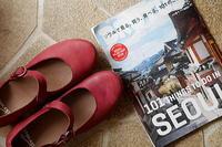 ヒビ備忘録 / 赤い靴 - ヒビ : マイニチノナンデモナイコト