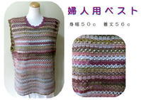 ☆  婦人用 ベスト - ひまわり編み物