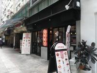 十字冰室 - 香港貧乏旅日記 時々レスリー・チャン