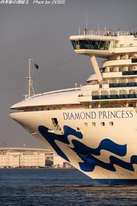 夕日を浴びて横浜港より出航するダイヤモンドプリンセス - 四季彩の部屋Ⅱ