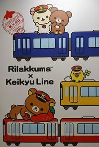リラックマ  × 京急電車~上大岡駅へ~ - カステラさん