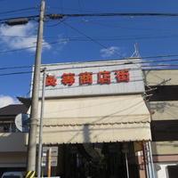 長等商店街(滋賀県大津市) - 新世界遺産への道~レトロ商店街を探して~