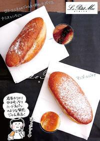 【日比谷】ル・プチメックのベニエ2種【ハード系ぽい質感。ジャム最高!】 - 溝呂木一美の仕事と趣味とドーナツ