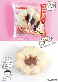 【袋ドーナツ】山崎製パン「ミルキーリング」【あんま〜〜い!】 - 溝呂木一美の仕事と趣味とドーナツ