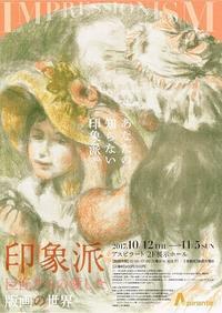 印象派巨匠たちの愛した版画の世界 - Art Museum Flyer Collection