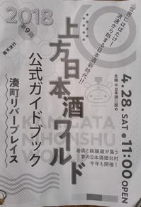 日本酒屋台村(岡) - 柚の森の仲間たち