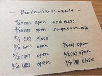 GW中の予定 - OHANACOFFEE所沢 公式ブログ