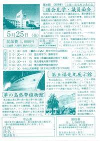 5月22日に国会議員要請と夢の島公園見学 - 長生村9条の会