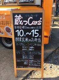 【出店日誌】一昨日(27日)の出店で… - キッチンカー蔵っCars'