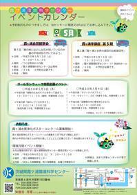 【イベントカレンダー5月号を配信します!】 - ぴゅあちゃんの部屋