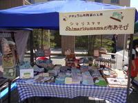 紫山ハンドメイドマーケット - シマリスママの布あそび