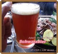 自ビール No.19 Schwarzbier最後の一本 - ■■ Ainame60 たまたま日記 ■■