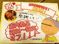 カツオ結婚式祝いセール‼️‼️ - plywood used clothing service & furniture