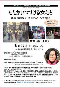 5.27上映会「たたかいつづける女たち」 - FEM-NEWS