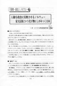 人権を政治に反映させるノルウェー、家父長制という化け物にしがみつく日本 - FEM-NEWS