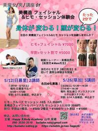 美構造フェイシャル&ヒモ体験会決定! - Nao Bailador
