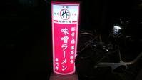 醤油キムチ 麺屋作丸@日本橋 - スカパラ@神戸 美味しい関西 メチャエエで!!